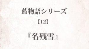 『名残雪』藍物語シリーズ【12】◆iF1EyBLnoU 全40話まとめ - 怖い話・不思議な話
