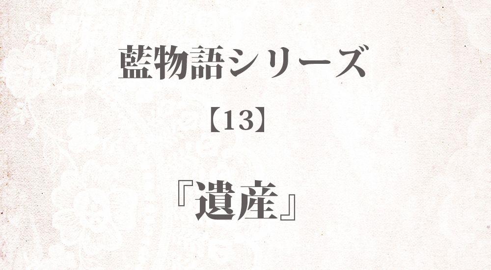 『遺産』藍物語シリーズ【13】◆iF1EyBLnoU 全40話まとめ - 怖い話・不思議な話