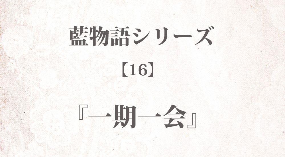 『一期一会』藍物語シリーズ【16】◆iF1EyBLnoU 全40話まとめ - 怖い話・不思議な話