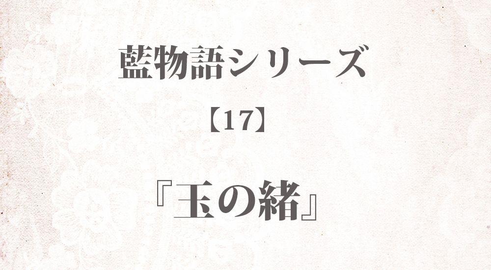 『玉の緒』藍物語シリーズ【17】◆iF1EyBLnoU 全40話まとめ - 怖い話・不思議な話