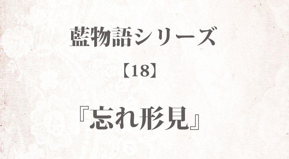 『忘れ形見』藍物語シリーズ【18】◆iF1EyBLnoU 全40話まとめ - 怖い話・不思議な話