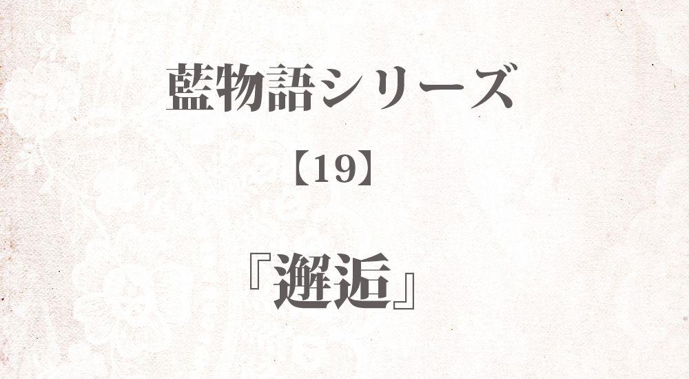 『邂逅』藍物語シリーズ【19】◆iF1EyBLnoU 全40話まとめ - 怖い話・不思議な話