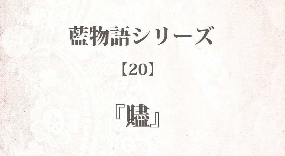 『贐』藍物語シリーズ【20】◆iF1EyBLnoU 全40話まとめ - 怖い話・不思議な話