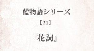 『花詞』藍物語シリーズ【21】◆iF1EyBLnoU 全40話まとめ - 怖い話・不思議な話