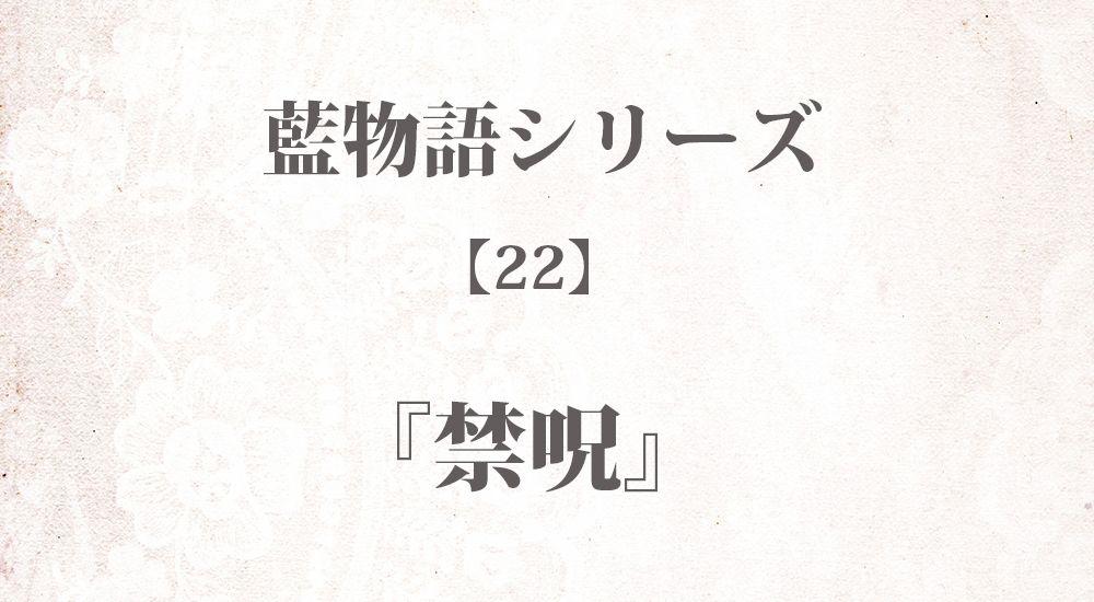 『禁呪』藍物語シリーズ【22】◆iF1EyBLnoU 全40話まとめ - 怖い話・不思議な話