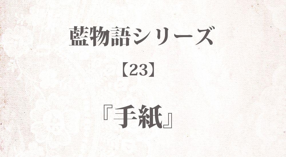 『手紙』藍物語シリーズ【23】◆iF1EyBLnoU 全40話まとめ - 怖い話・不思議な話
