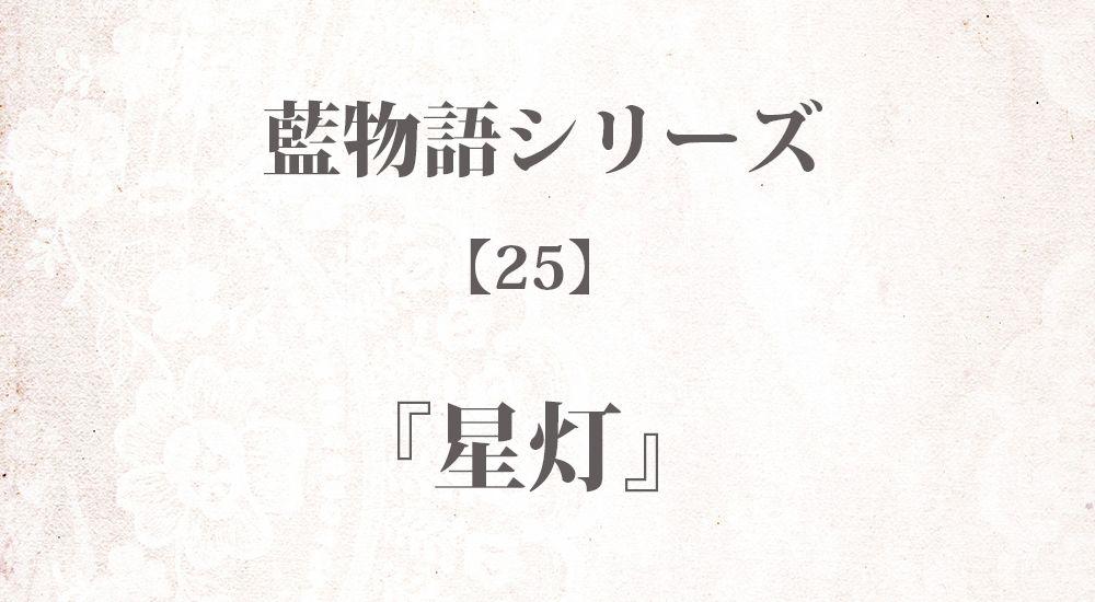 『星灯』藍物語シリーズ【25】◆iF1EyBLnoU 全40話まとめ - 怖い話・不思議な話