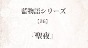 『聖夜』藍物語シリーズ【26】◆iF1EyBLnoU 全40話まとめ - 怖い話・不思議な話