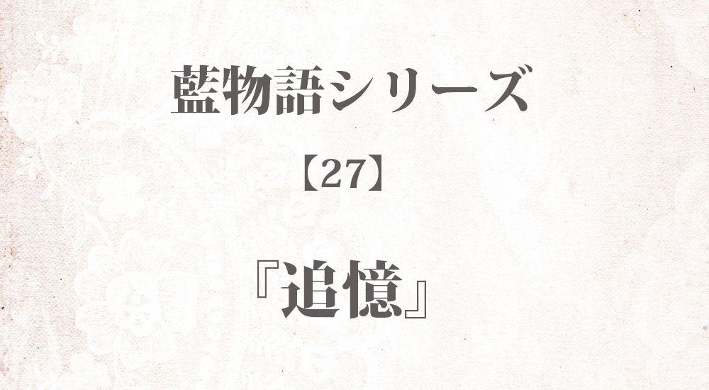 『追憶』藍物語シリーズ【27】◆iF1EyBLnoU 全40話まとめ - 怖い話・不思議な話