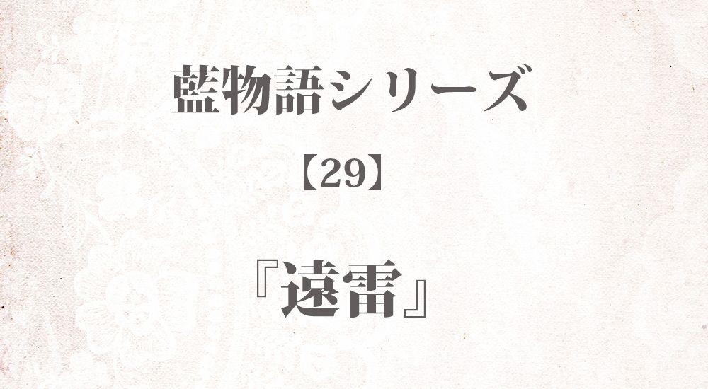 『遠雷』藍物語シリーズ【29】◆iF1EyBLnoU 全40話まとめ - 怖い話・不思議な話