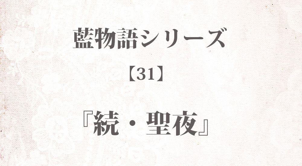 『続・聖夜』藍物語シリーズ【31】◆iF1EyBLnoU 全40話まとめ - 怖い話・不思議な話