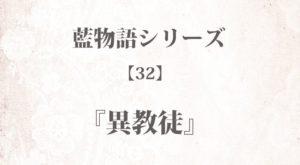 『異教徒』藍物語シリーズ【32】◆iF1EyBLnoU 全40話まとめ - 怖い話・不思議な話