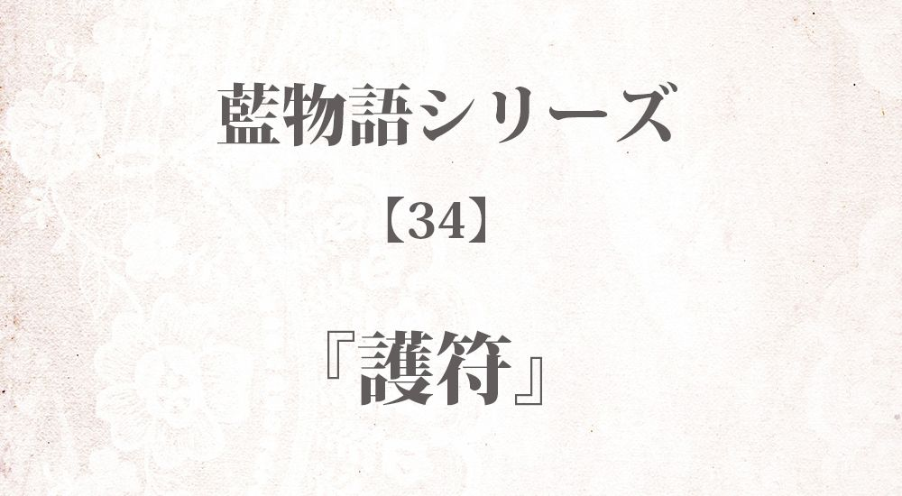 『護符』藍物語シリーズ【34】◆iF1EyBLnoU 全40話まとめ - 怖い話・不思議な話