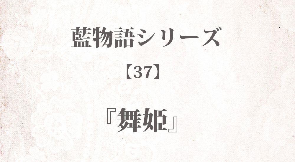 『舞姫』藍物語シリーズ【37】◆iF1EyBLnoU 全40話まとめ - 怖い話・不思議な話