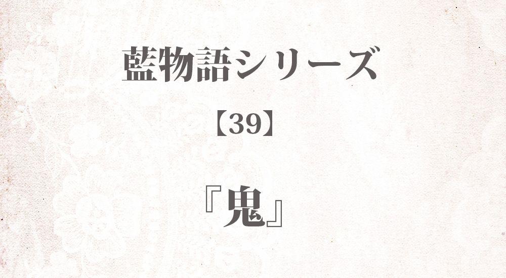 『鬼』藍物語シリーズ【39】◆iF1EyBLnoU 全40話まとめ - 怖い話・不思議な話