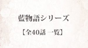 藍物語シリーズ【全40話一覧】◆iF1EyBLnoU 全話まとめ - 名作 怖い話・不思議な話